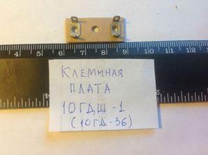 Изображение Клеммная плата для 10ГДШ-1 (2), 10ГД-36